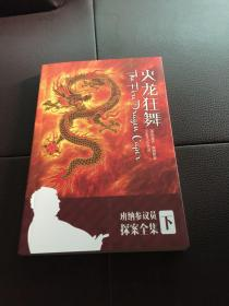 班纳参议员探案全集(下):火龙狂舞
