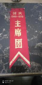 国庆 1949--1970 主席团