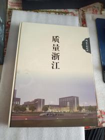 浙江手册丛书之一  质量浙江 【包邮快递,新疆西藏地区不包邮】