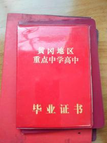 毕业证书; 黄冈地区重点中学高中毕业证书[证号00153]