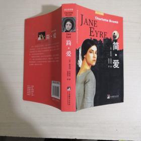 简·爱(英汉双语版)