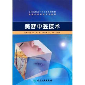 全国高职高专卫生部规划教材(供医疗美容技术专业用):美容中医技术