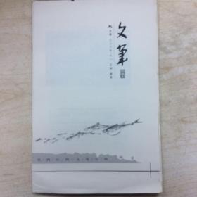 《文笔》秋之卷 2007.11 江西 进贤 毛边本