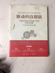 驱动科技创新:中国科学院京区党建工作的实践与探索