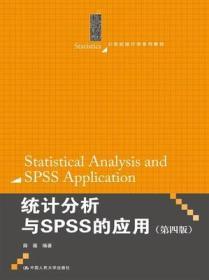统计分析与SPSS的应用(第四版)薛薇