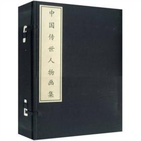 中国传世人物画集-(全二册)