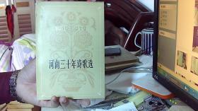 河南三十年诗歌选1949--1979(大32开,88品)/租屋中--架南5横--18