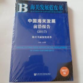 2017-海关全面深化改革中国海关发展前沿报告--海关发展蓝皮书(全新未开封)