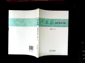 常春藤教育教学文集