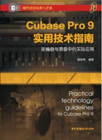 Cubase Pro 9实用技术指南 专著 The practical guide to Cubase Pro 9 在编曲与录音中的