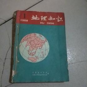 地理知识 1960年1-7期
