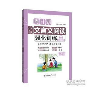周计划:小学文言文阅读强化训练(赠朗诵音频)(三年级)