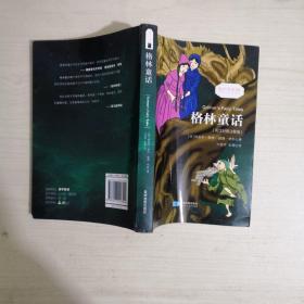 格林童话/振宇书虫08(英汉对照注释版)