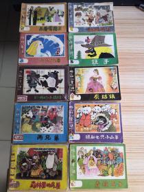 连环画 格林童话 1-10册