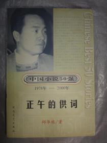 正午的供词(中国小说50强1978年—2000年)