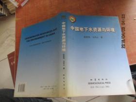 中国地下水资源与环境 作者赠本