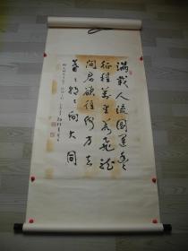 【名家书画】国家文物局局长孙轶青的书法作品《满载人间/79*50》