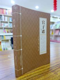 官子谱—[清]陶式玉 著;丁开明 校 一版一印仅4000册