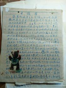 吴庆宜申请书[查明证件申请书]1965
