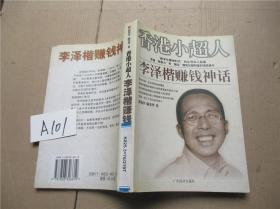 馆藏 香港小超人:李泽楷赚钱神话
