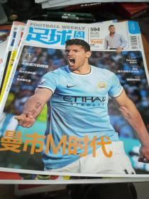 足球周刊 总第594【曼市M时代等