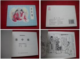 《意中缘》,50开张玮绘画,人美2009.7出版,5830号,连环画