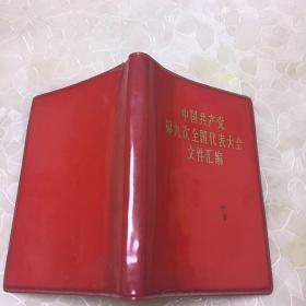 中国共产党第九次全国代表大会文件汇编  完整好品、林像2张、毛像多张