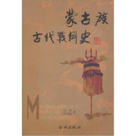 蒙古族古代战例史