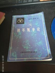 初等概率论,上海科技出版社出版