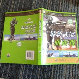 最新武器面面观:军事小天才丛书