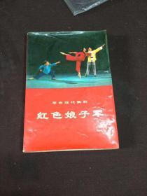 革命现代舞剧-红色娘子军