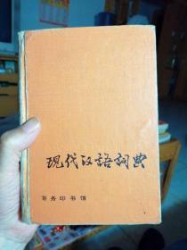 现代汉语词典 第2版  商务印书馆