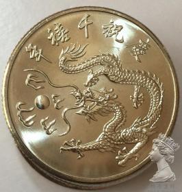台湾2000年10元千禧年纪念币 龙年硬币 民国89年 26mm 全新UNC