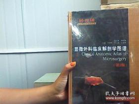 钟世镇临床解剖学图谱全集:显微外科临床解剖学图谱(第2版)(全新正版,未拆封)