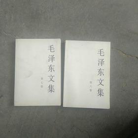毛泽东文集,第七册,第八册(2本合售)1956年到1975年部分文献资料