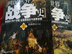 画说世界战争史上下册,全彩,16开本J
