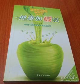 健康加减法--果蔬汁的神奇力量  中国人口出版社