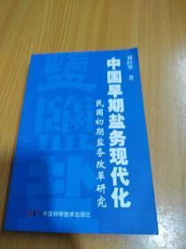 中国早期盐务现代化:民国初期盐务改革研究