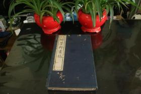 《续集 醉墨轩画稿》  (一函全4册 线装 有鉴定章)民国十九年初版