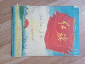 文革笔记本11