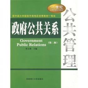 正版 政府公共关系(第2版)9787562331766