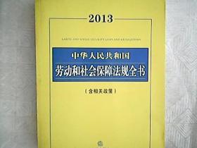 2013中华人民共和国劳动和社会保障法规全书(含相关政策)