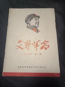 文艺革命 ---1967年第一期     私藏书8品如图