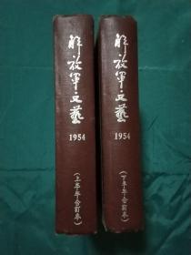 解放军文艺1954全年(两册合订本)