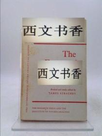稀缺,罕见《 著名医师、精神分析学家弗洛伊德的性学三论》1962年出版