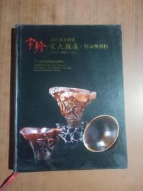 宇珍2012春季宋氏雅集 竹木角专卖