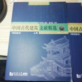 中国古代建筑文献精选(宋辽金元)(上下册)