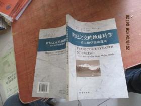 世纪之交的地球科学:重大地学领域进展  著者赠本