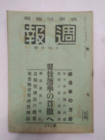 1942年3月4日(週报)(海军落下伞部队)(自卫作战开始)(印度解放)