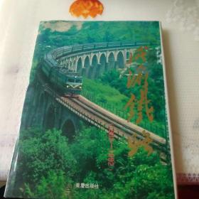 成渝铁路(1903-1992)